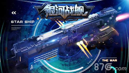 银河战舰截图1