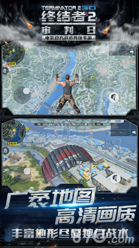 终结者2:审判日魅族版截图2