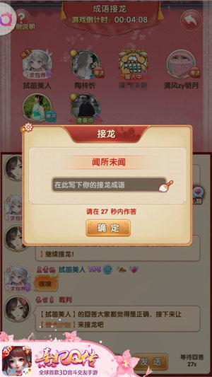 熹妃Q传5