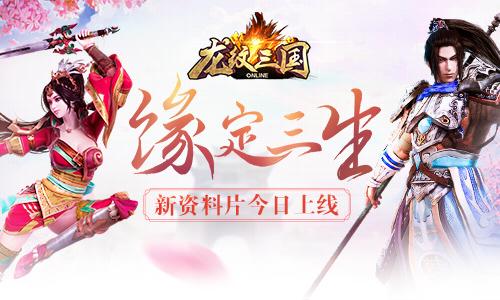缘定三生《龙纹三国》新资料片今日上线