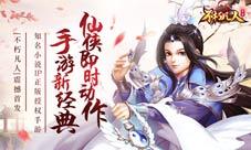 知名小说IP正版授权 仙侠手游《不朽凡人》震撼首发