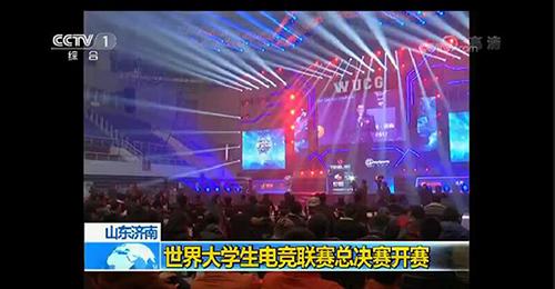 中央电视台报道WUCG联赛