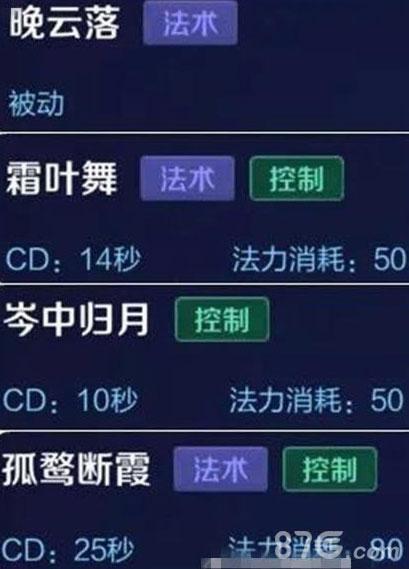 王者荣耀公孙离技能4