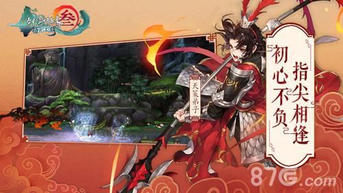 剑网3:指尖江湖安卓版截图4