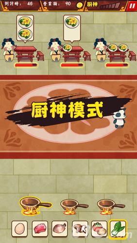 大中华食堂截图5