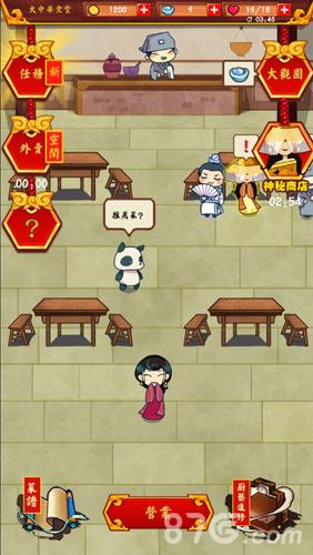 大中华食堂截图3