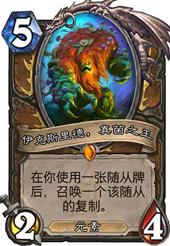 炉石传说真菌之王