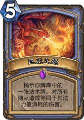炉石传说巨龙之怒