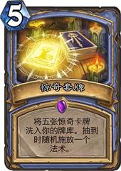 炉石传说惊奇套牌