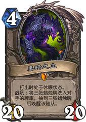 炉石传说黑暗之主