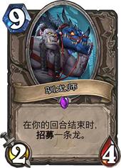 炉石传说驯龙师
