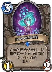 炉石传说闪光的蘑菇