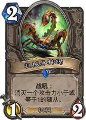 炉石传说机械异种蝎