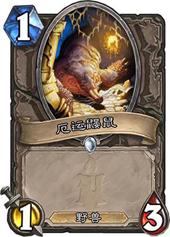 炉石传说厄运鼹鼠