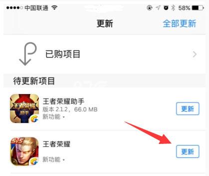 王者荣耀iOS更新按钮未刷新问题
