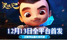 《灵妖记》全平台首发今日开启 全新神仙道外传
