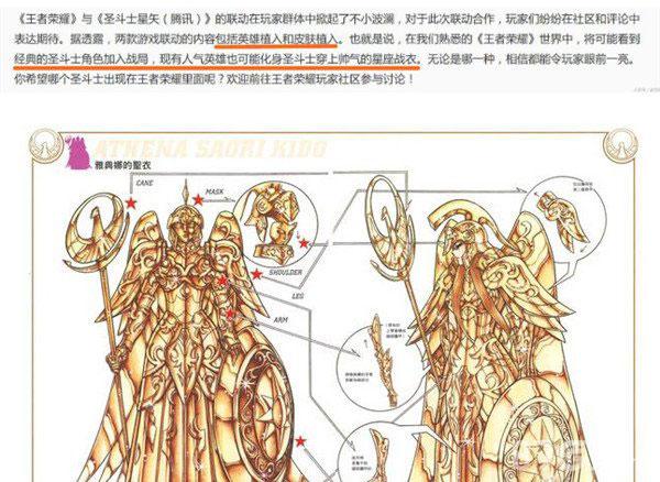 王者荣耀发布圣斗士星矢主题皮肤2