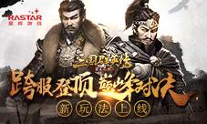 《三国群英传-霸王之业》新玩法跨服登顶巅峰对决