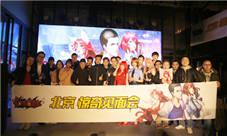 《中国惊奇先生》见面会圆满落幕 12.22终极测试