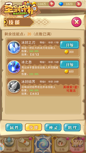 圣剑守护3