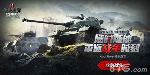《坦克世界闪击战》今日AppStore独家首发