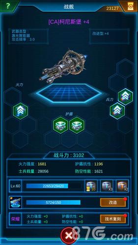 银河战舰3