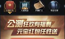 《三国群英传-霸王之业》手游公测盛典开启
