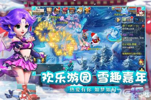 梦幻西游手游九游版截图3