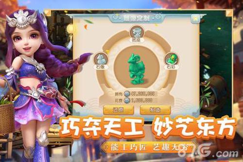 梦幻西游手游九游版截图2