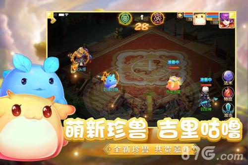 梦幻西游手游九游版截图4
