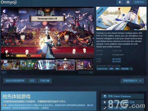 阴阳师即将上架Steam平台