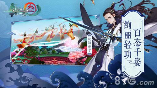 剑网3:指尖江湖公测版截图1