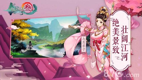剑网3:指尖江湖公测版截图2