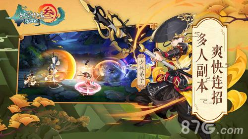 剑网3:指尖江湖最新版截图3