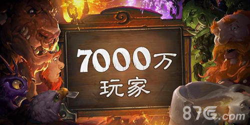 炉石传说玩家数量达7000万