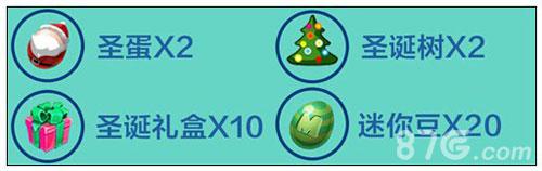 迷你世界圣诞节活动4