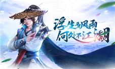 《剑雨江湖》手游版删档测试12月15日正式开启