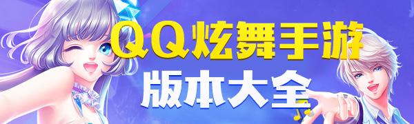 QQ炫舞手游版本大全
