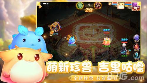 梦幻西游手游最新版截图4