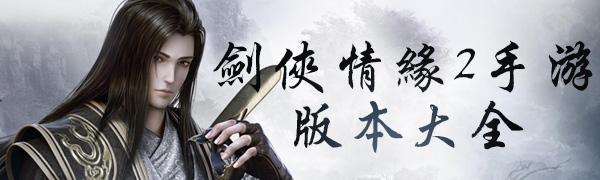 剑侠情缘2手游版本大全