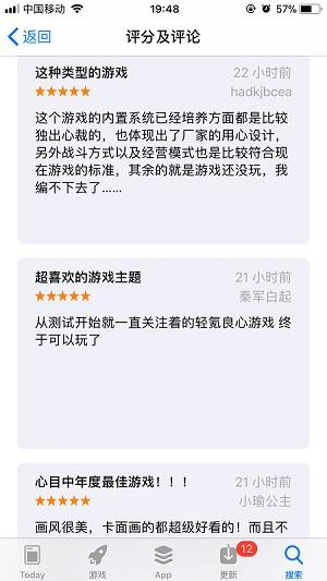 图4  App Store评论截图