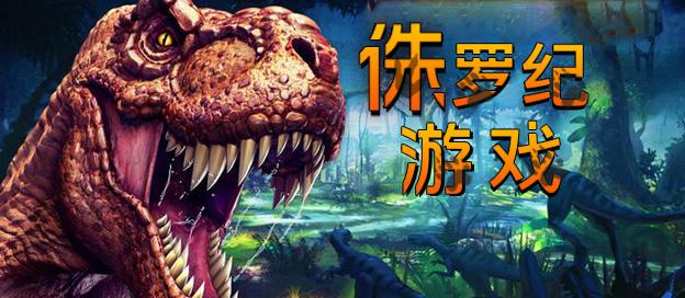 侏罗纪游戏大全