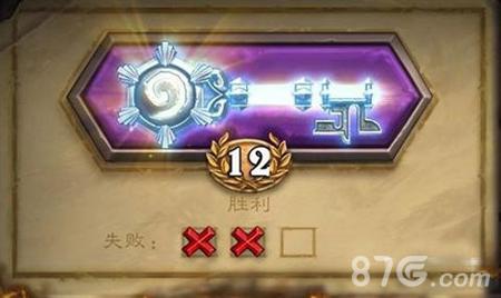 炉石传说12胜