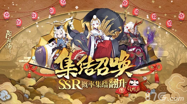 阴阳师新年祭年末雪华祥瑞现4