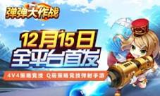 《弹弹大作战》全平台首发 Q萌策略竞技弹射手游