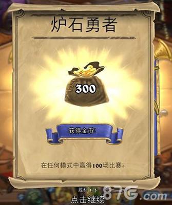 炉石传说1000胜奖励