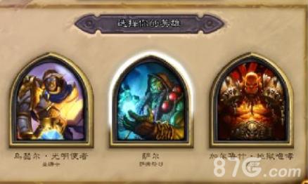 炉石传说竞技场英雄选择