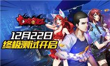 《中国惊奇先生》12.22终极测试版本曝光