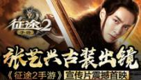 张艺兴最燃造型霸气登场《征途2手游》宣传片首曝