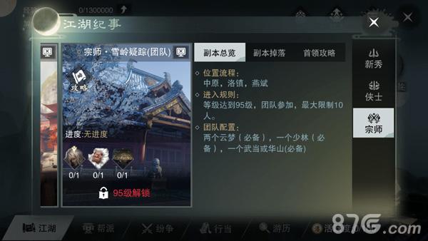 一梦江湖手游雪岭疑踪副本